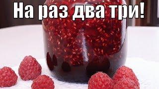 Очень вкусное и быстрое малиновое варенье на зиму без заморочек! Very tasty and quick raspberry jam!