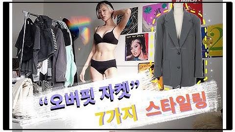 [ 패션 ] 자켓 하울💕무조건 성공하는 7가지 ‼️ 오버핏 자켓 스타일링 ! 자켓하나로 일주일 나기 !!!코디완성 🤘🏻