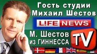 Гость студии LifeNews полиглот Михаил Шестов об обращении преподавателей к школьникам  (25.06.14)