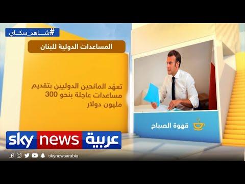 لبنان يترقّب -تسونامي اقتصادي- بعد كارثة المرفأ التي خطفت مئات الأرواح.. فمن يعوّض لهم؟  - نشر قبل 1 ساعة