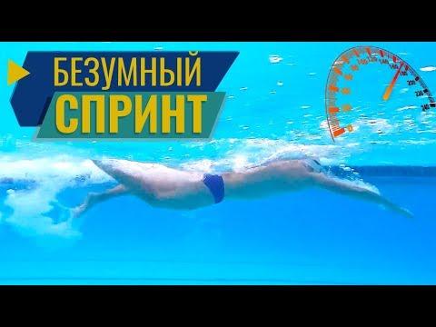 Вопрос: Как начать плавать быстрее?