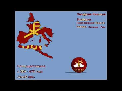 Countyballs | Западная Римская Империя