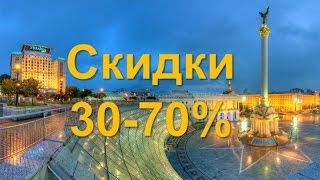 Отели Киева mydailychoice(, 2015-06-21T21:36:44.000Z)