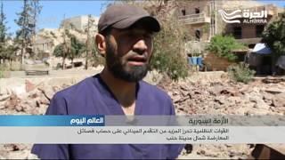 القوات النظامية تحرز المزيد من التقدم الميداني على حساب فصائل المعارضة شمال مدينة حلب