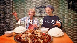 【大食い】 ロシアン佐藤とキング山本が回鍋肉を食べる!~元祖大食い王決定戦を思い出して~#3 完【コラボ・雑談】