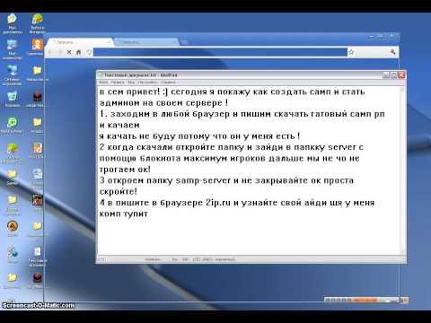 видео: Как создать сервер самп рп  и стать админом!