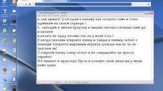 Как создать сервер самп рп  и стать админом!(это видео как создать сервер и стать админом у себе на сервере, подписывайтесь ставте лайк !, 2013-01-08T09:56:27.000Z)