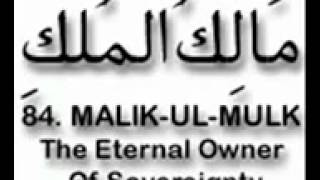 Al Asma Ul Husna 99 Names Of Allah God - With Meaning.mp3