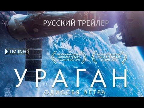Премьера 25 августа 2016 - Ураган: Одиссея ветра (2015) Русский трейлер