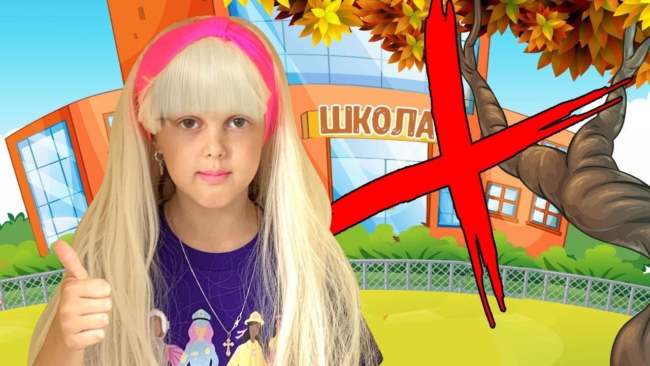 Back to school! Почему Амелька не хочет идти в школу? Как Барби поменяет ее решение?