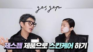 대식쓴의 원브랜드 makeup 스킨케어편 (feat. …