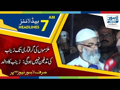 07 AM Headlines Lahore News HD - 11 January 2018