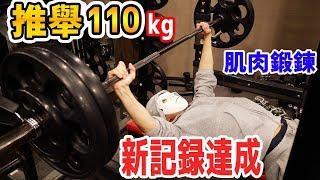 拉斐爾【健身】挑戰超越110kg的仰卧推舉!多月減肥的成果!(中字)
