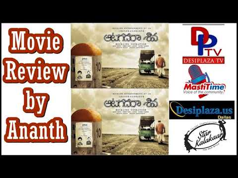 NRI Review | Aatagadharaa Siva Telugu Movie Premier Review |Aatagadharaa Siva Rating | DESIPLAZA TV