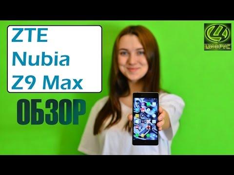 Обзор ZTE Nubia Z9 Max - Премиальный смартфон по неприлично низкой цене