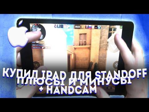КУПИЛ IPAD MINI 5 ДЛЯ STANDOFF 2 | HANDCAM