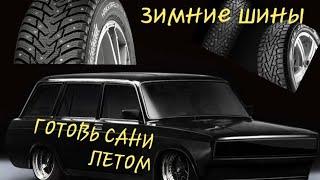 dunlop sp winter 01, Kama-euro 519, Kumho, Nokian nordman 5, личный опыт использования зимних шин