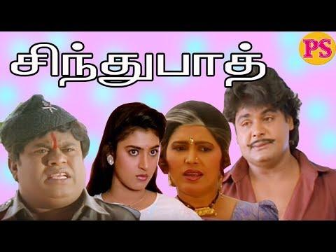 Sindu Bath ||சிந்துபாத் ||மன்சூர்அலிகான்,கஸ்தூரி,சங்கவி,செந்தில்,நடித்த வெற்றிதிரைப்படம்
