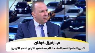 م. رفيق خرفان - الأمين العام للأمم المتحدة الجمعة في الأردن لدعم الأونروا