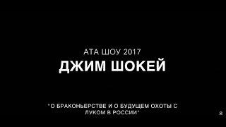 ATA шоу 2017. Джим Шокей об охоте в России.