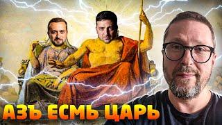 Владимир Первый, Повелитель Земли и Неба