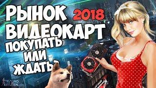 Рынок видеокарт, Июнь 2018