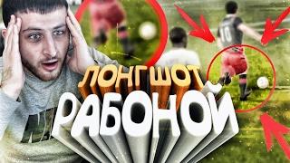 ЛОНГ ШОТ РАБОНОЙ ИЛИ ЛУЧШИЙ ГОЛ В FIFA 17 | BEST GOAL IN FIFA 17