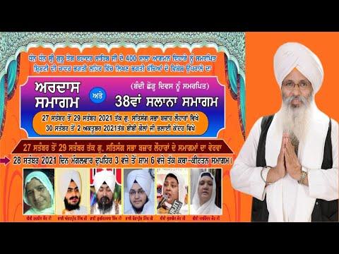 Day-2-Live-Now-38th-Salana-Samagam-Bhai-Guriqbal-Singh-Bibi-Kaulan-Ji-28-Sept-2021