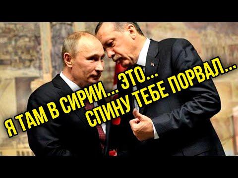 ДРУГ ПУТИНА ЭРДОГАН крошит российских и асадитов В СИРИИ
