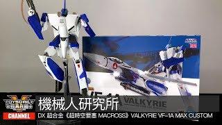 機械人研究所:DX超合金《超時空要塞 Macross》Valkyrie VF-1A Max Custom