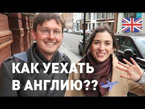 Как уехать и остаться в Великобритании: советы и личная история Вовы (OxfordInside.com)