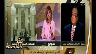 هنا العاصمة | عماد الدين اديب : ترامب شخص الداء ولم يقدم الدواء