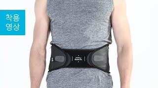 디스크닥터 WG30 G2 착용법  (허리디스크/허리보호…