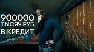 Взял в кредит 900 тыс руб  чтобы открыть квест рум!
