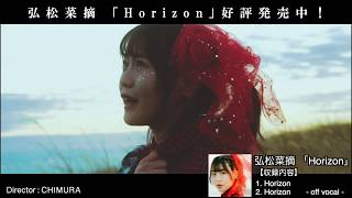 弘松菜摘「Horizon」MUSIC VIDEO