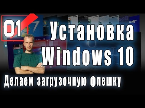 Как установить Windows 10. Загрузочная флешка Windows (создание). MediaCreationTool.