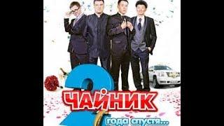 """Комедия из Бурятии """"Чайник-2"""" --- Comedy of Buryatia """"Teapot-2"""""""