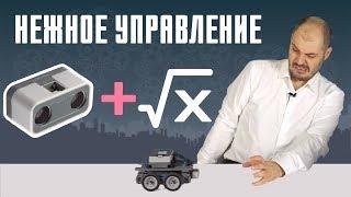 Плавное движение за рукой - Уроки робототехники