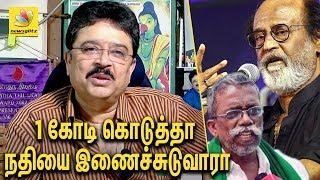 ரஜினி நதிகளை இணைச்சுடுவாரா ? | SV Sekar questions Ayyakannu for meeting Rajini on river issue