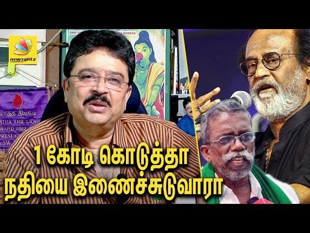 ரஜினி நதிகளை இணைச�ச�ட�வாரா ? | SV Sekar questions Ayyakannu for meeting Rajini on river issue