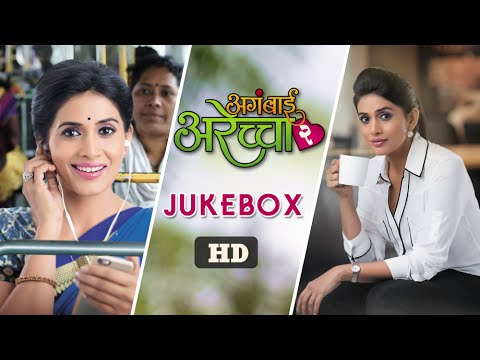 Aga Bai Arechyaa 2 - All Songs  Jukebox - Sonali Kulkarni, Kedar Shinde