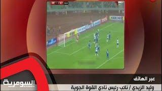بالفيديو: وليد الزيدي يكشف جديد فريق القوة الجوية | رياضة