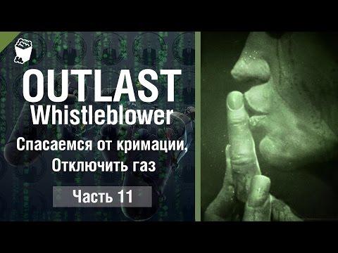 Outlast: Whistleblower прохождение #11, Спасаемся от кримации, Отключить газ