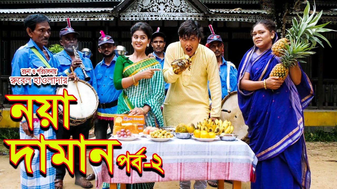 নয়া দামান। পর্ব ২ ।  noya daman | জীবন মুখী ফিল্ম | অনুধাবন । অথৈ | রুবেল হাওলাদার | Music bangla tv
