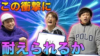 【宇宙ヤバすぎ】負けたら宇宙罰ゲーム!第一回宇宙クイズ!!!
