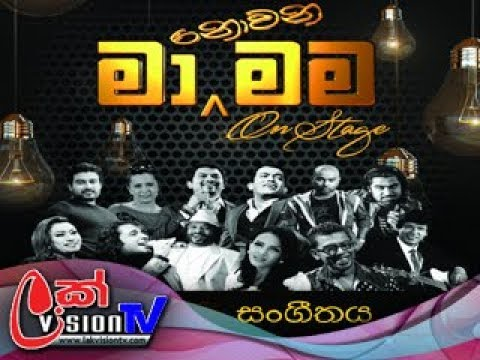 Ma Nowana Mama Season 02 with Radeesh Wandabonaa ( 26 - 02 - 2021 )