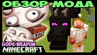 ч.278 - Путь Дракона и Вещи Богов (God Weapons Mod) - Обзор мода для Minecraft