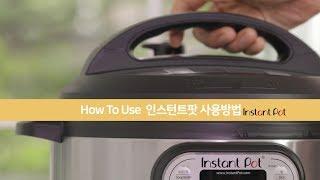 [인스턴트팟 Instant Pot 동영상 가이드] 사용…