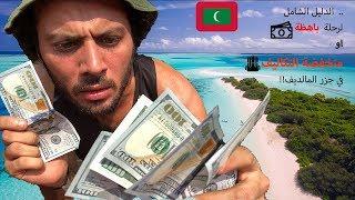 كل اشي بلزمك تعرفه عن المالديف مع الاسعار بفيديو واحد دليل المالديف الشامل Youtube