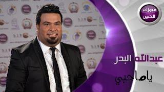 عبد الله البدر - يا صاحبي (فيديو كليب) | 2015